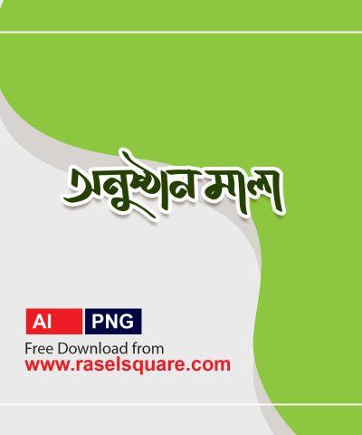 Onusthan Mala Typography – অনুষ্ঠান মালা টাইপোগ্রাফি